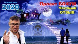 Честный отзыв владельца дома BaumHaus строительство Уфа Оренбург Мелеуз Стерлитамак Салават Ишимбай