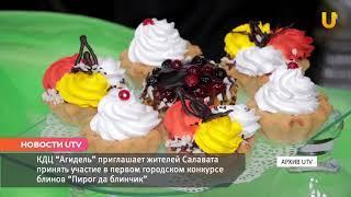 Новости UTV. В Салавате пройдет конкурс блинов