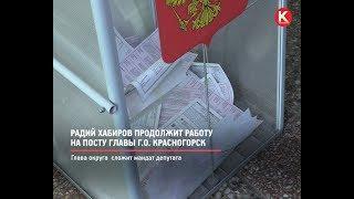 КРТВ. Радий Хабиров продолжит работу на посту главы г.о. Красногорск