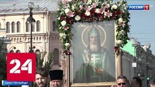 В Петербурге - День перенесения мощей Святого благоверного князя Александра Невского - Россия 24