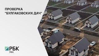 """Следком РБ начал доследственную проверку земельных сделок в поселке """"Булгаковские дачи"""""""