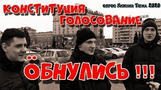 РЕАКЦИЯ РОССИЯН НА ОБНУЛЕНИЕ. СОЦ ОПРОС НИЖНИЙ ТАГИЛ 2020