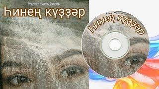 Рамиль Махиянов-Һинең күҙҙәр(твои глаза)Ramil Mahiyanov-Your eyes