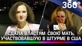 Дочь сдала мать после штурма Капитолия - узнала её на видео. А «викинга» с рогами уже арестовали