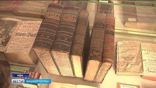 Выставка редких книг разных эпох открылась в Национальной библиотеке республики