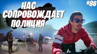 Турция | Теперь нас сопровождает полиция... | На велосипедах вокруг Чёрного моря #86