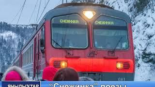 """Новости """"Одной строкой"""" 300119 (на башк. яз.)"""