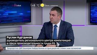 В Башкирии реализуется нацпроект «Производительность труда и поддержка занятости»