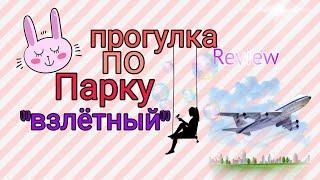"""ГУЛЯЕМ В ПАРКЕ """"ВЗЛЁТНЫЙ""""/ОБЗОР ПАРКА/ Г. КУМЕРТАУ"""