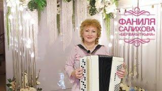 Фаниля Салихова - Бер вакыт кына (2020) прекрасная татарская песня в подарок на юбилей