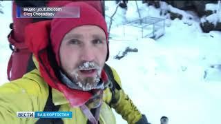 «Это было нелегко»: обошедший вокруг нацпарк «Башкирия» турист рассказал подробности похода