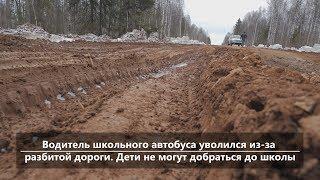 Новости центра Башкирии (Водитель школьного автобуса уволился из-за разбитой дороги. Дети не учатся)