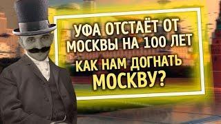 Из России с любовью  Уфа отстаёт от Москвы на 100 лет  Как нам догнать Москву