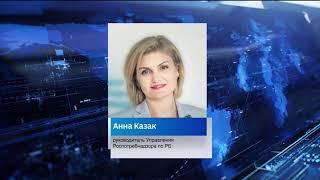 Роспотребнадзор Башкирии возглавила Анна Казак