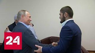 На горло ты ему не давил: Путин поговорил с Нурмагомедовым перед вылетом - Россия 24