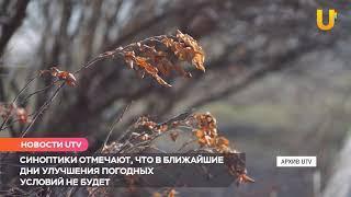 Новости UTV. В Башкирии сохраняется ветреная и солнечная погода