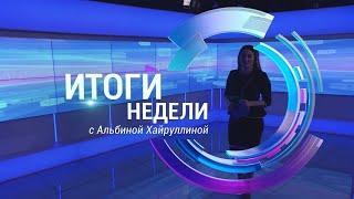 Итоги недели. Выпуск от 12.01.2020