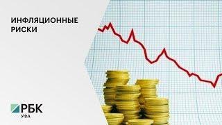 В ЦБ не исключают роста инфляции в ближайшие месяцы