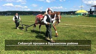UTV. Новости севера Башкирии за 10 июня (Бирск, Мишкино, Бураево)