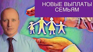 Выплата домохозяйкам по одному МРОТ   Законы о поддержке семей и защите детства