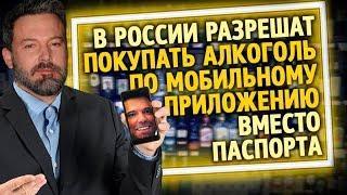 UTV. Из России с любовью. В России разрешат покупать алкоголь по мобильному приложению