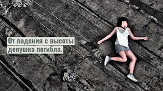 В Чайковском под окнами многоэтажки нашли тело студентки