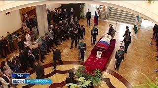 В Уфе проводили в последний путь исполняющего обязанности вице-премьера Артура Ахметханова