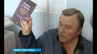 В селе Дмитриевка Уфимского района состоялся расширенный приём граждан