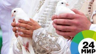 «Любовь без границ»: как в Башкирии справляют свадьбу - МИР 24