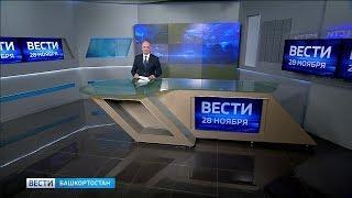 Вести-Башкортостан - 28.11.19