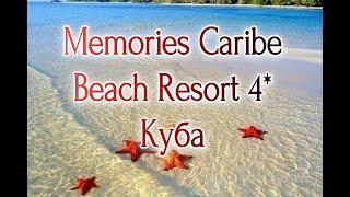 отель MEMORIES CARIBE BEACH RESORT 4*  Куба, Кайо Коко, Отель только взрослых +16