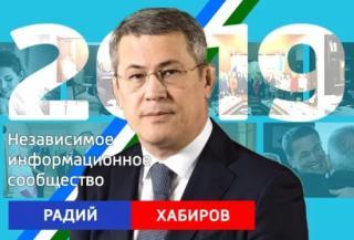 Радий Хабиров Видео отчет