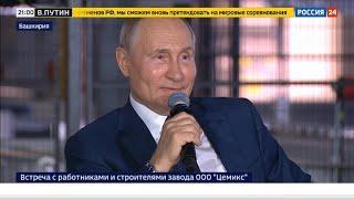 Владимир Путин порекомендовал всем попробовать башкирский мед