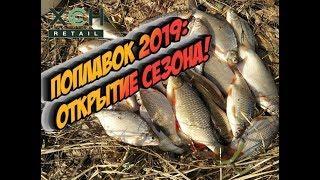 Первая рыбалка на поплавок сезона 2019! Отличный клев сорожки и густеры!