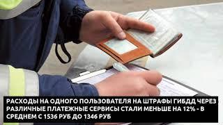 Российские водители стали платить меньше за штрафы
