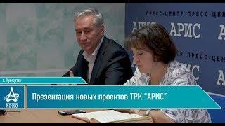 """Презентация ТРК """"АРИС"""""""