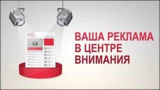 Сайт объявлений Белорецк -  Доска объявлений Белорецк