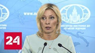 Вмешательство в дела России: советник посольства США вызван в МИД РФ - Россия 24
