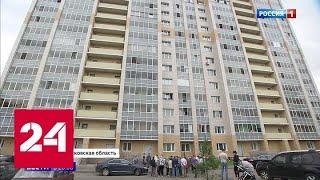 Требуют доплатить миллионы: почему жители Красногорска рискуют остаться без крыши - Россия 24