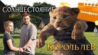 Кинофреш #475. Король Лев, Солнцестояние