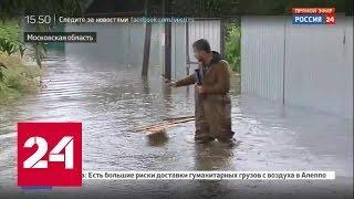 В Подмосковье из-за дождя затопило 40 дач