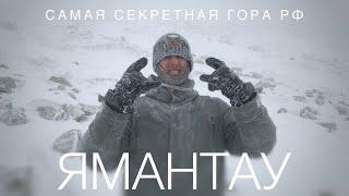 ЯМАНТАУ - САМАЯ СЕКРЕТНАЯ ГОРА РФ. Нас поймали ФСБ. Зимний поход через глухую тайгу.