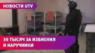 В Башкирии пациентов клиники насильно удерживали и избивали