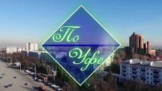 Администрация городского округа г  Уфа(Аэросъемка Уфа Башкортостан @ Aerostufi)