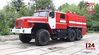 Амзе выделили новую пожарную машину