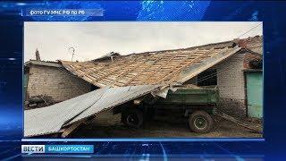 Пострадавшим от урагана в Башкирии окажут помощь