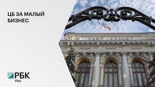 Банк России разработал комплекс мер по минимизации потерь от кризиса малого и среднего бизнеса