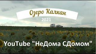 Башкирия Озеро Калкан Kalkan 2021 Фестиваль Авторской Песни на Автодоме (прицеп дача)
