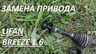 ЗАМЕНА ПРИВОДА Lifan Breeze 1.6
