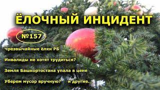 """""""Ёлочный Инцидент"""". """"Открытая Политика"""". Выпуск - 157."""